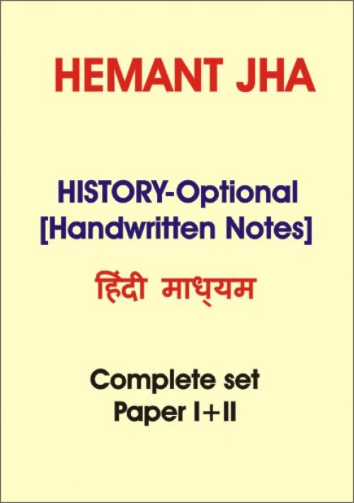 Class Notes History optional By Hemant Jha IAS PCS Hindi Medium