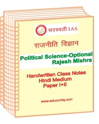 Political Science Printed Notes Rajesh Mishra Saraswati IAS