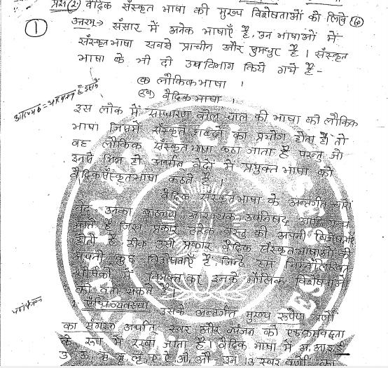 Sanskrit Literature Class Notes By Kailash Bihari Sir of Panini Classes